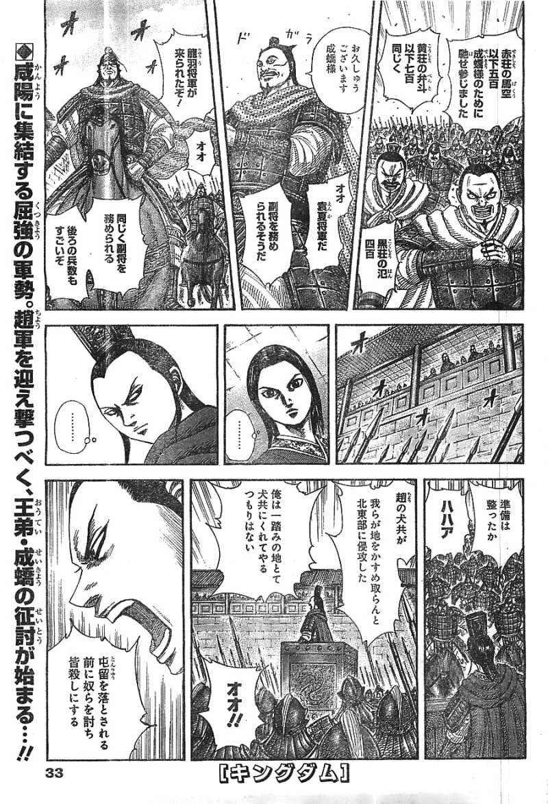 Kingdom Chapter 370 Page 1