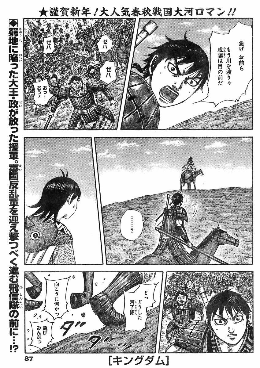 Kingdom - Chapter 416 - Page 1