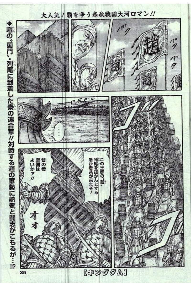 Sen Manga,Kingdom 505 raw,Loading Kingdom | Chapter  505 | Page 1 .....