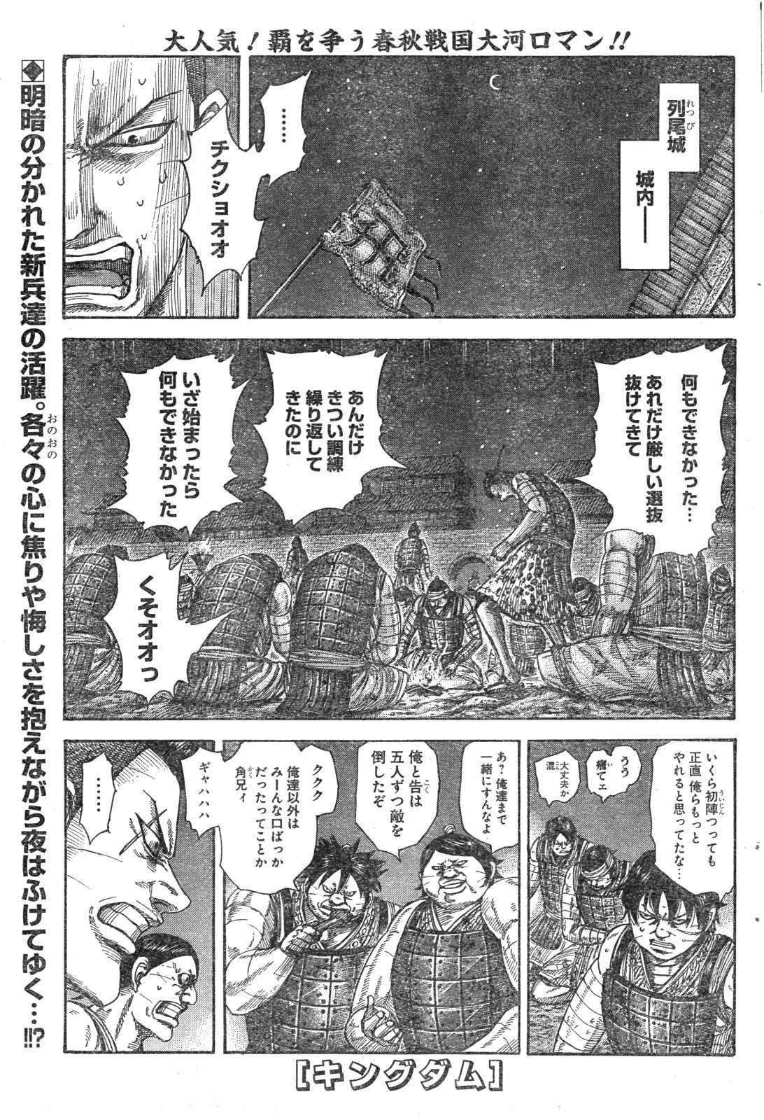 Sen Manga,Kingdom 510 raw,Loading Kingdom | Chapter  510 | Page 1 .....
