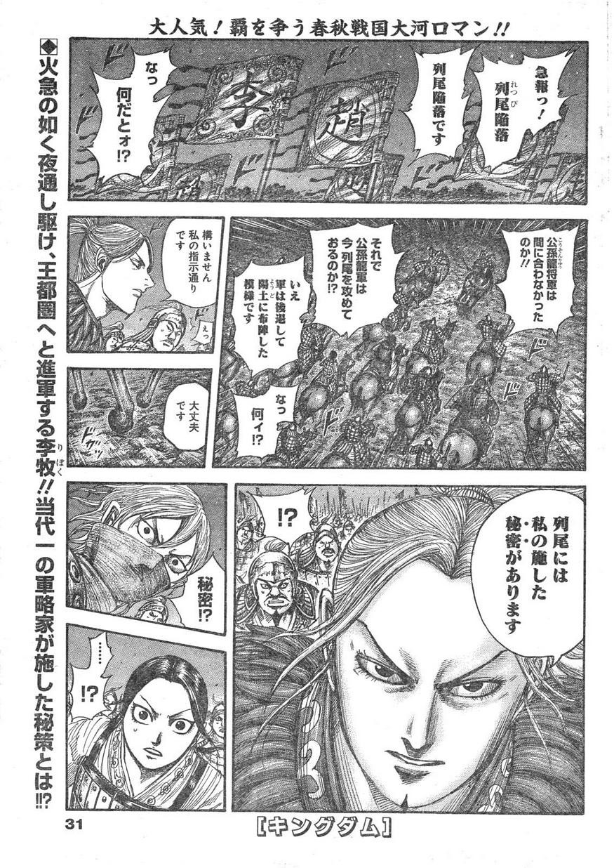 Kingdom Chapter 511 Page 1