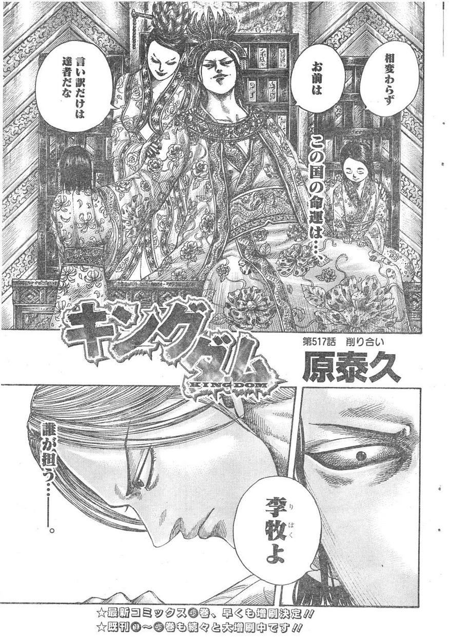 Sen Manga,Kingdom 517 raw,Loading Kingdom | Chapter  517 | Page 1 .....