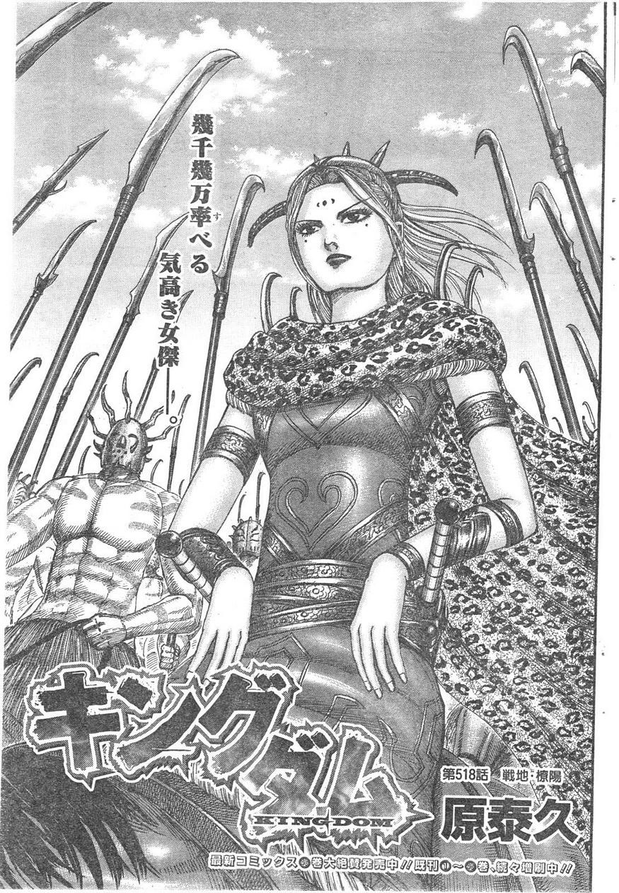 Sen Manga,Kingdom 518 raw,Loading Kingdom | Chapter  518 | Page 1 .....
