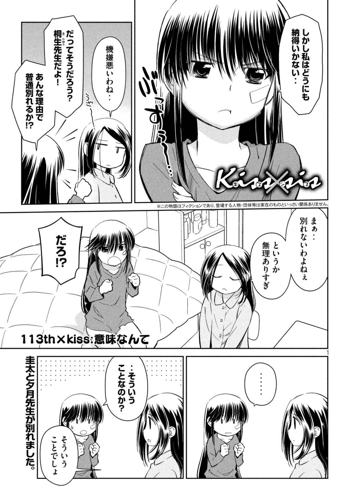 Sen Manga,Kiss x Sis 113 raw,Loading Kiss x Sis | Chapter  113 | Page 1 .....