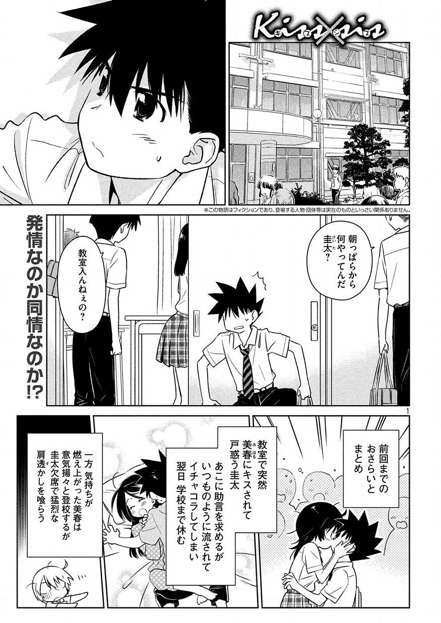 Kiss_x_Sis Chapter 120 Page 1