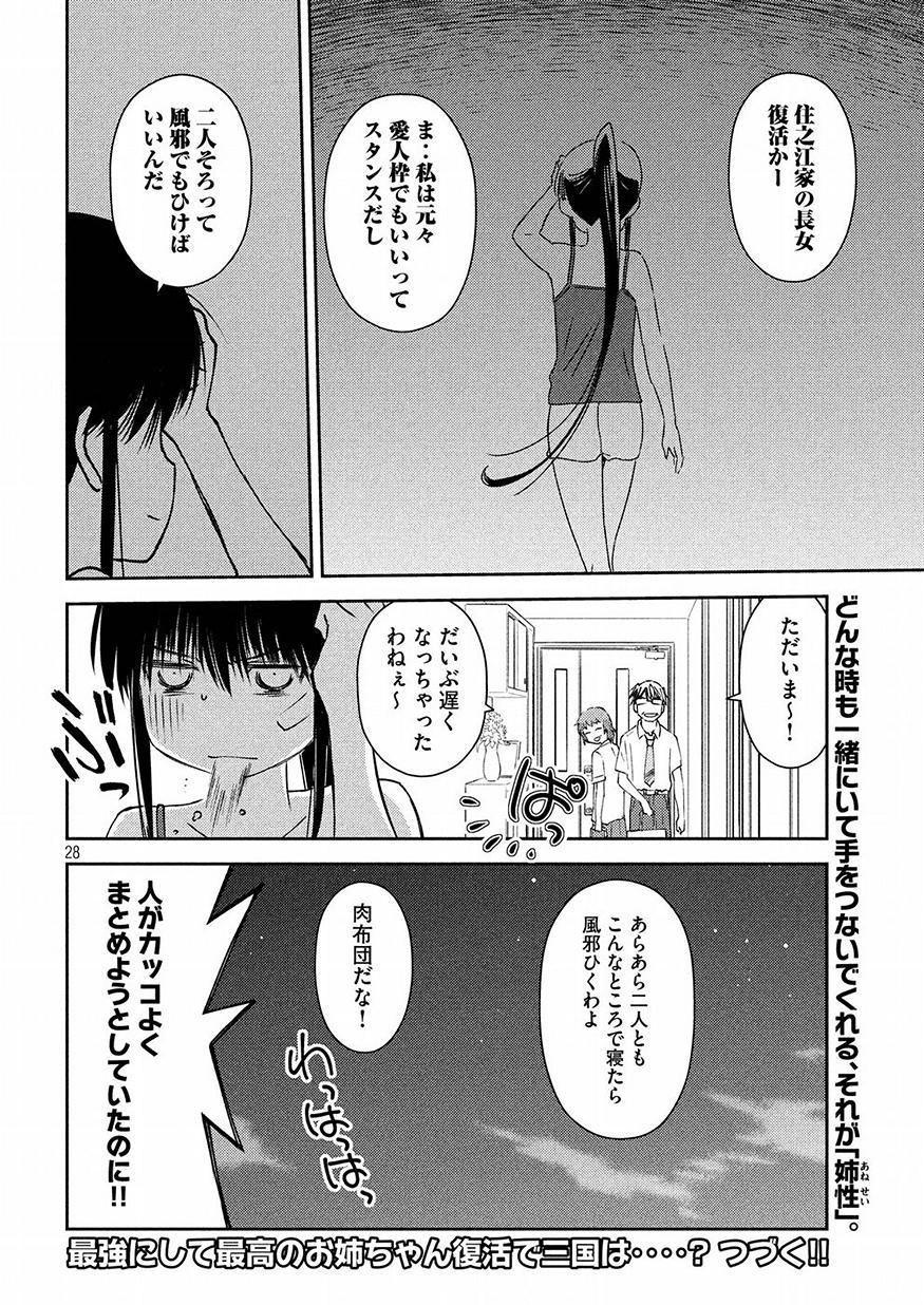 Kiss x Sis - Chapter 126 - Page 28