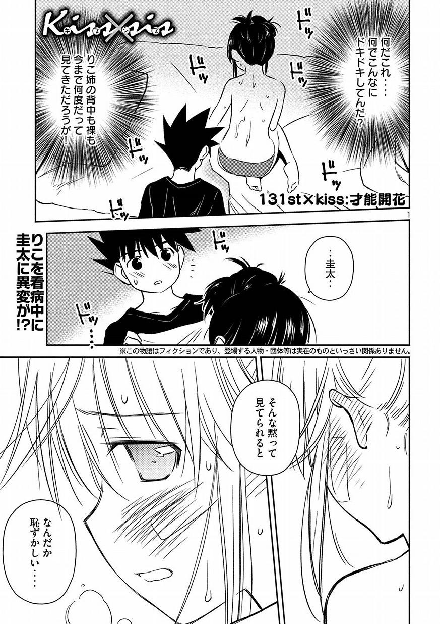 Kiss_x_Sis Chapter 131 Page 1
