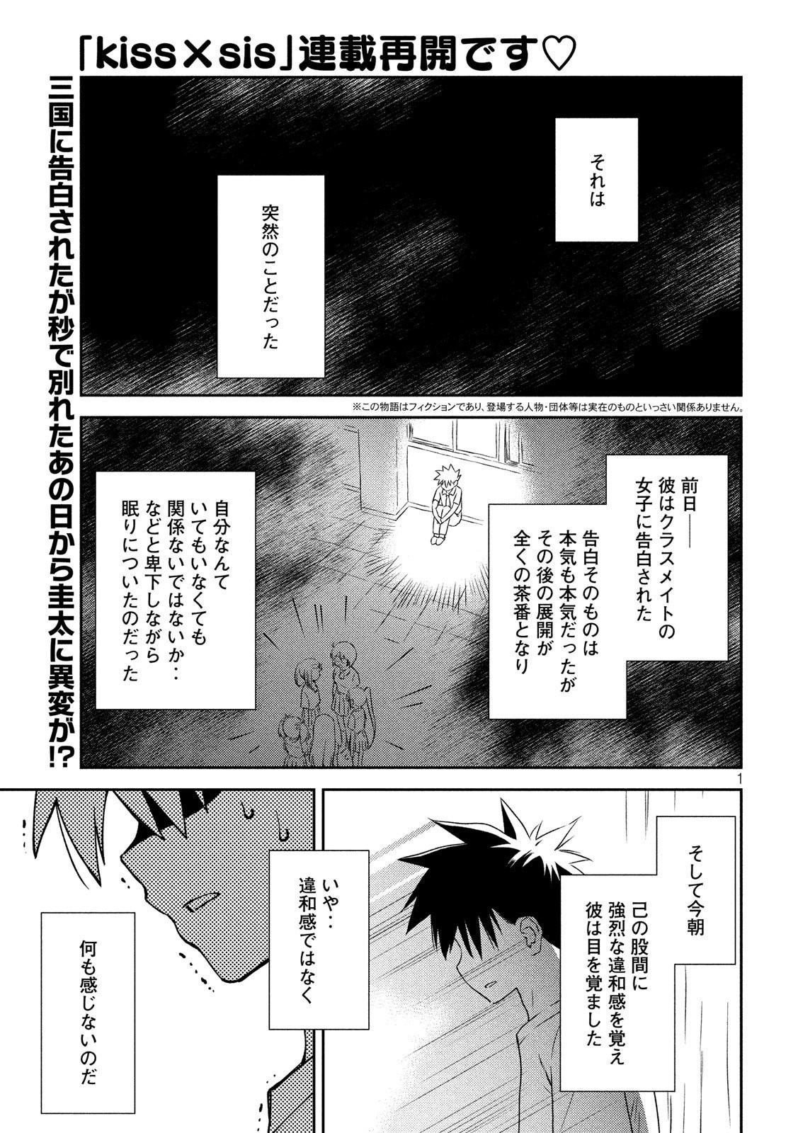 Kiss x Sis - Chapter 140 - Page 1
