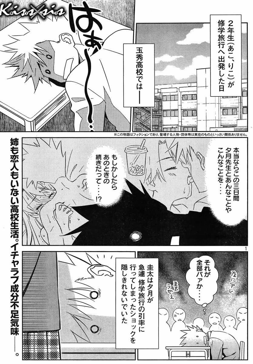Kiss_x_Sis Chapter 83 Page 1