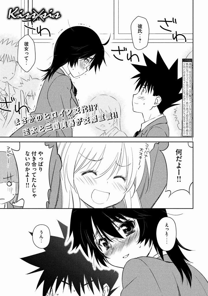 Kiss_x_Sis Chapter 89 Page 1