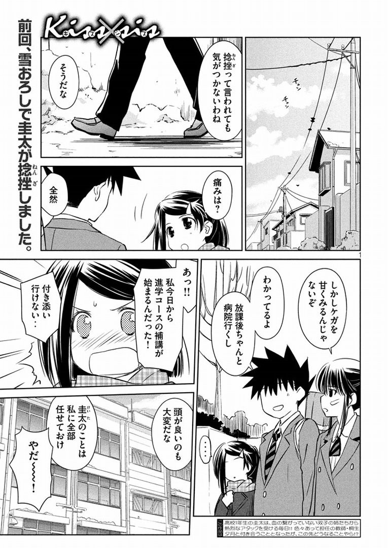 Kiss_x_Sis Chapter 93 Page 1