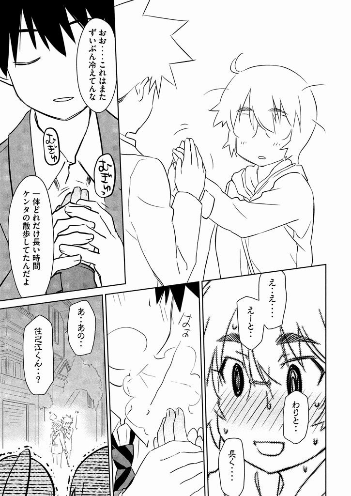 Kiss_x_Sis Chapter 94 Page 19