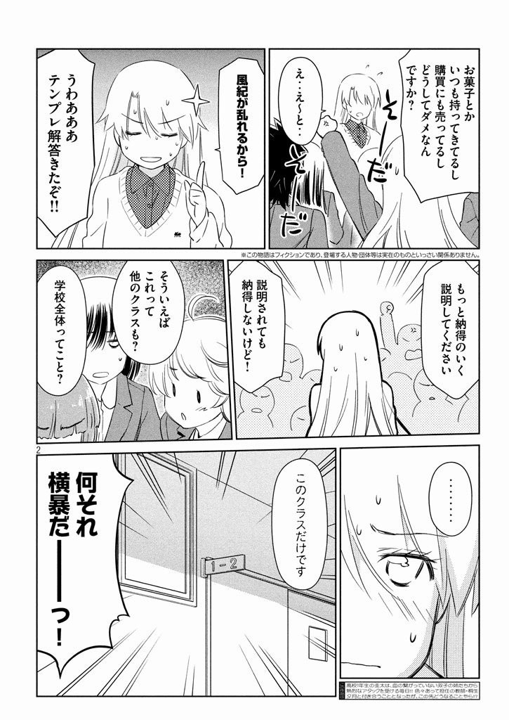 Kiss_x_Sis Chapter 95 Page 2