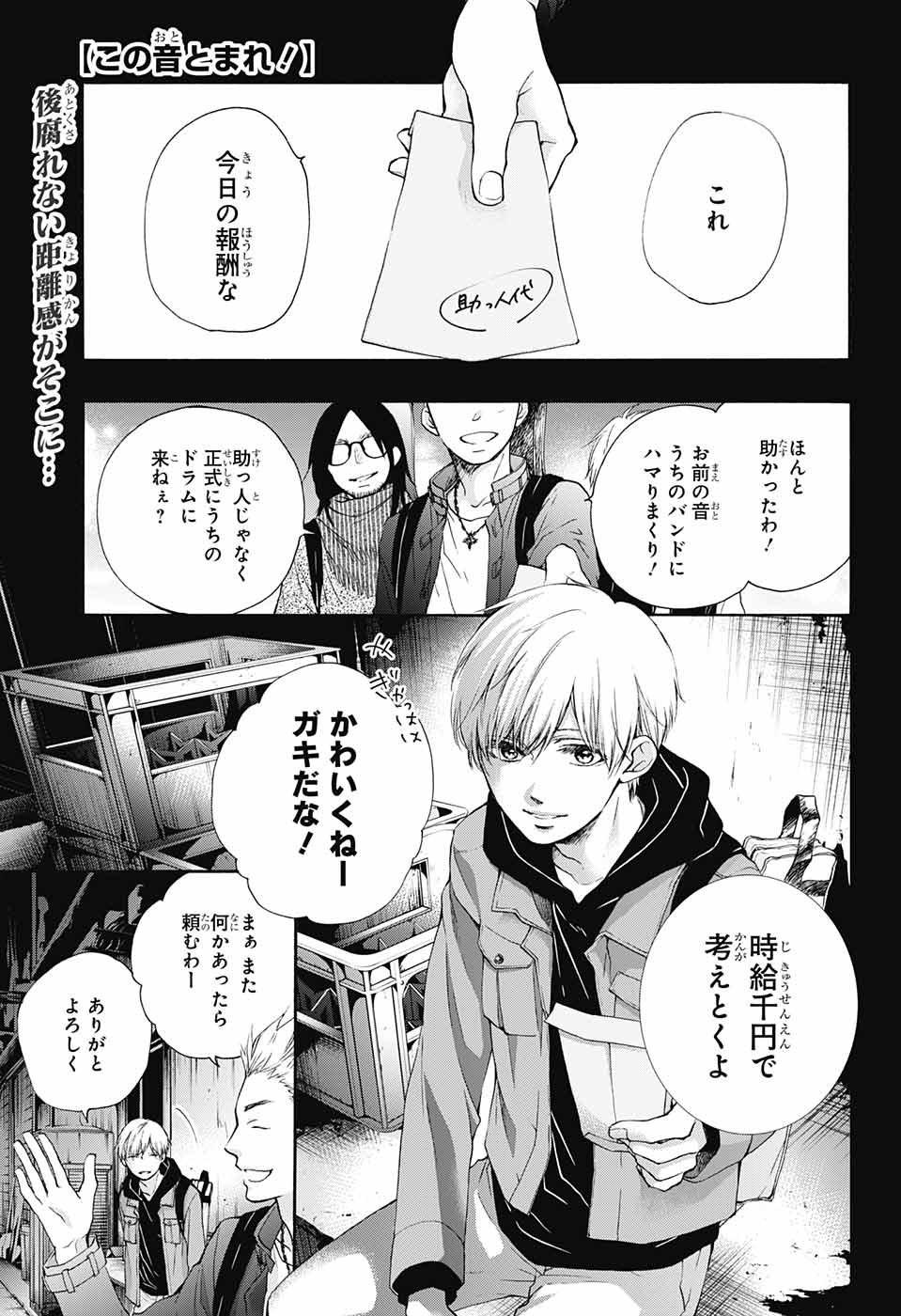 Kono-Oto-Tomare! Chapter 073 Page 1