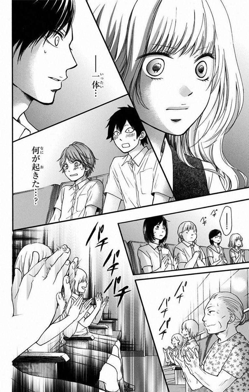 Kono Oto Tomare! - Chapter 27 - Page 2