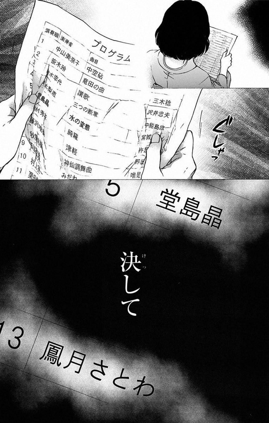 Kono Oto Tomare! - Chapter 34 - Page 2