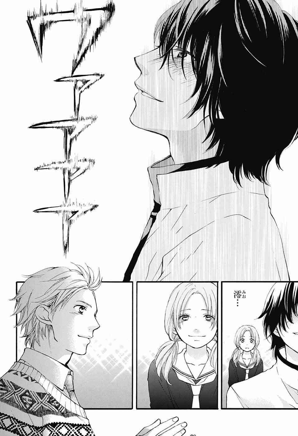 Kono Oto Tomare! - Chapter 50 - Page 2