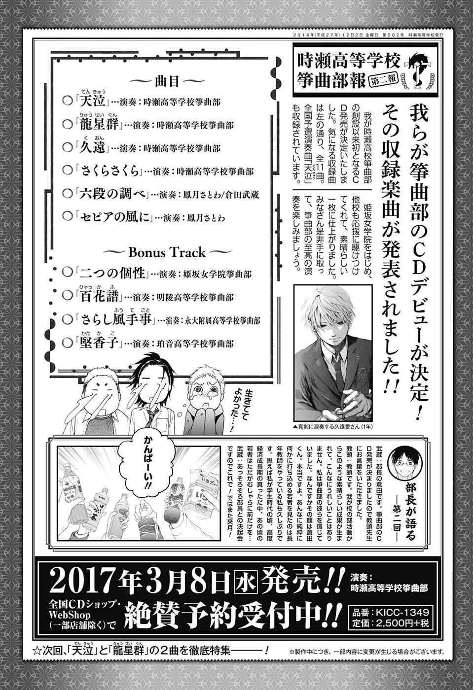 Kono-Oto-Tomare! Chapter 53 Page 1