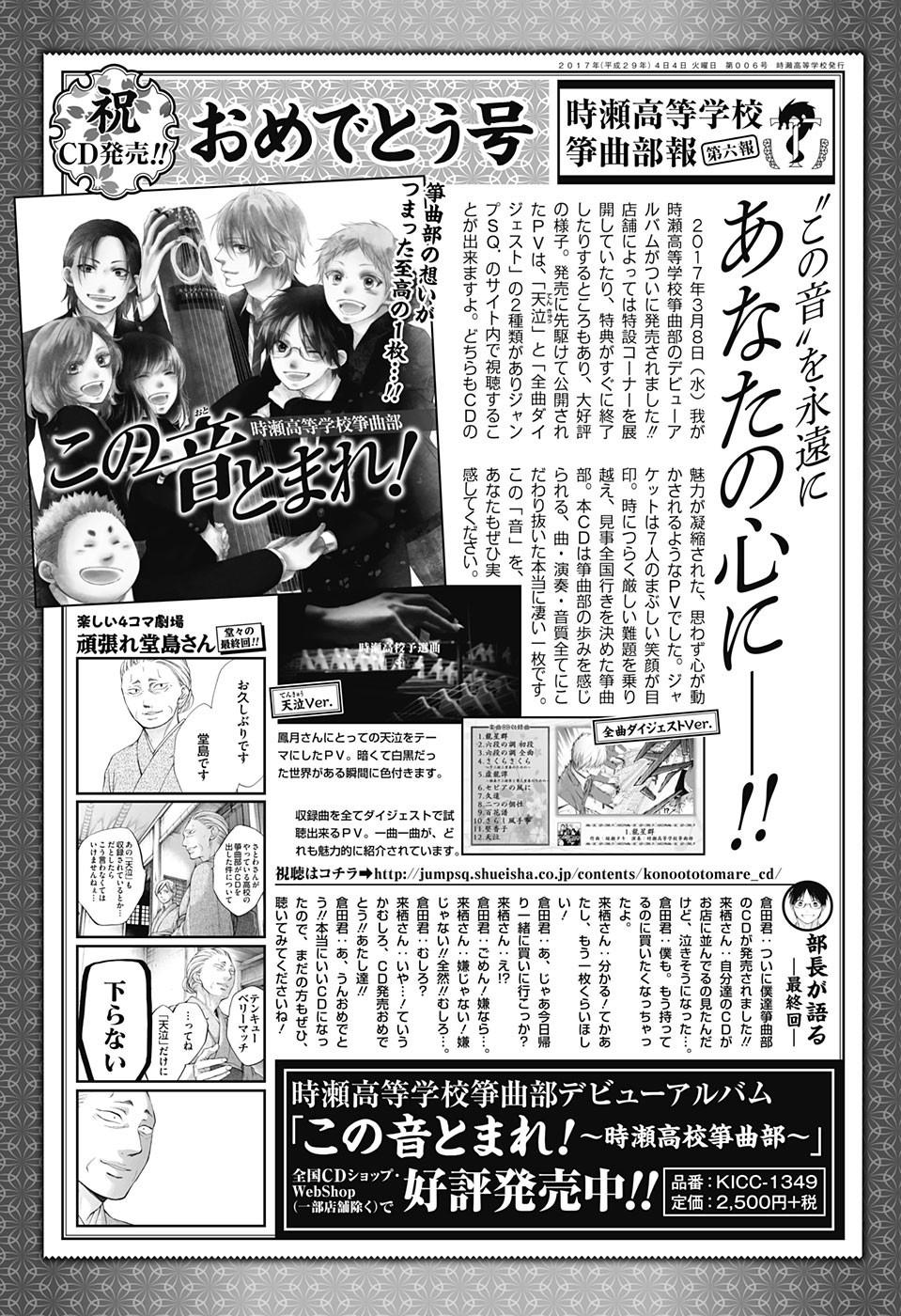 Kono-Oto-Tomare! Chapter 57 Page 1