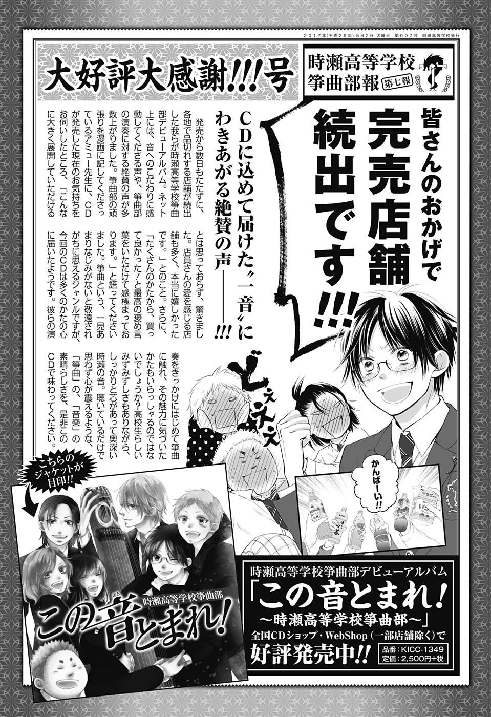 Kono-Oto-Tomare! Chapter 58 Page 1