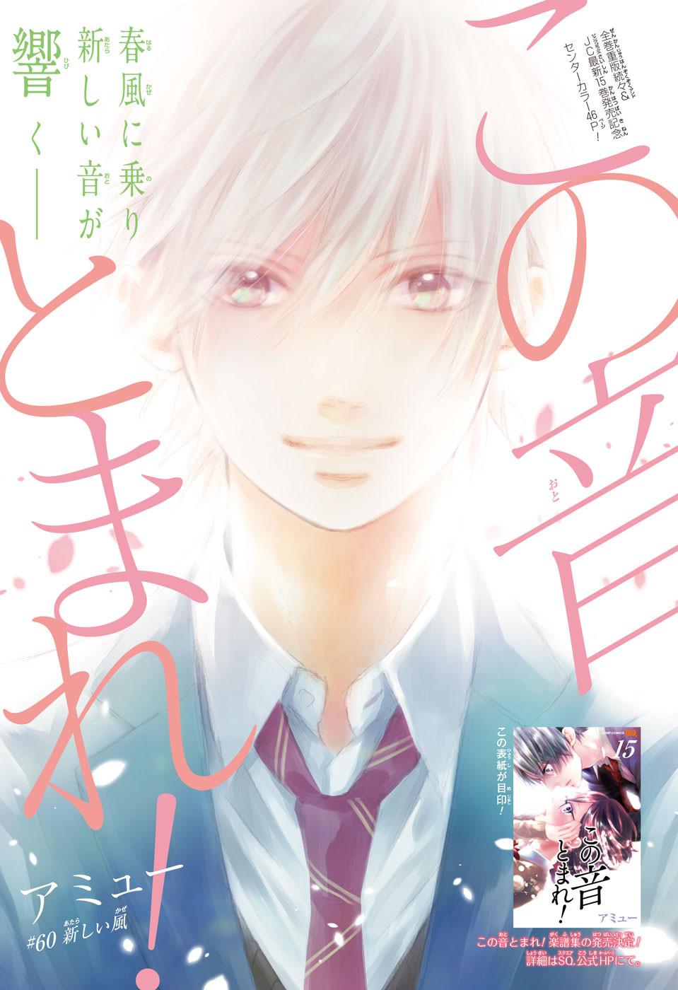 Kono-Oto-Tomare! Chapter 60 Page 1