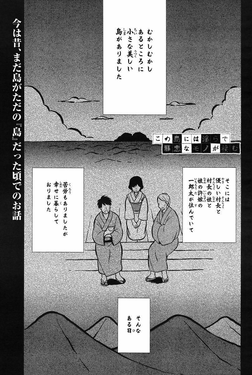 Kono-Shima-ni-wa-Midara-de-Jaaku-na-Mono-ga-Sumu Chapter 11 Page 1