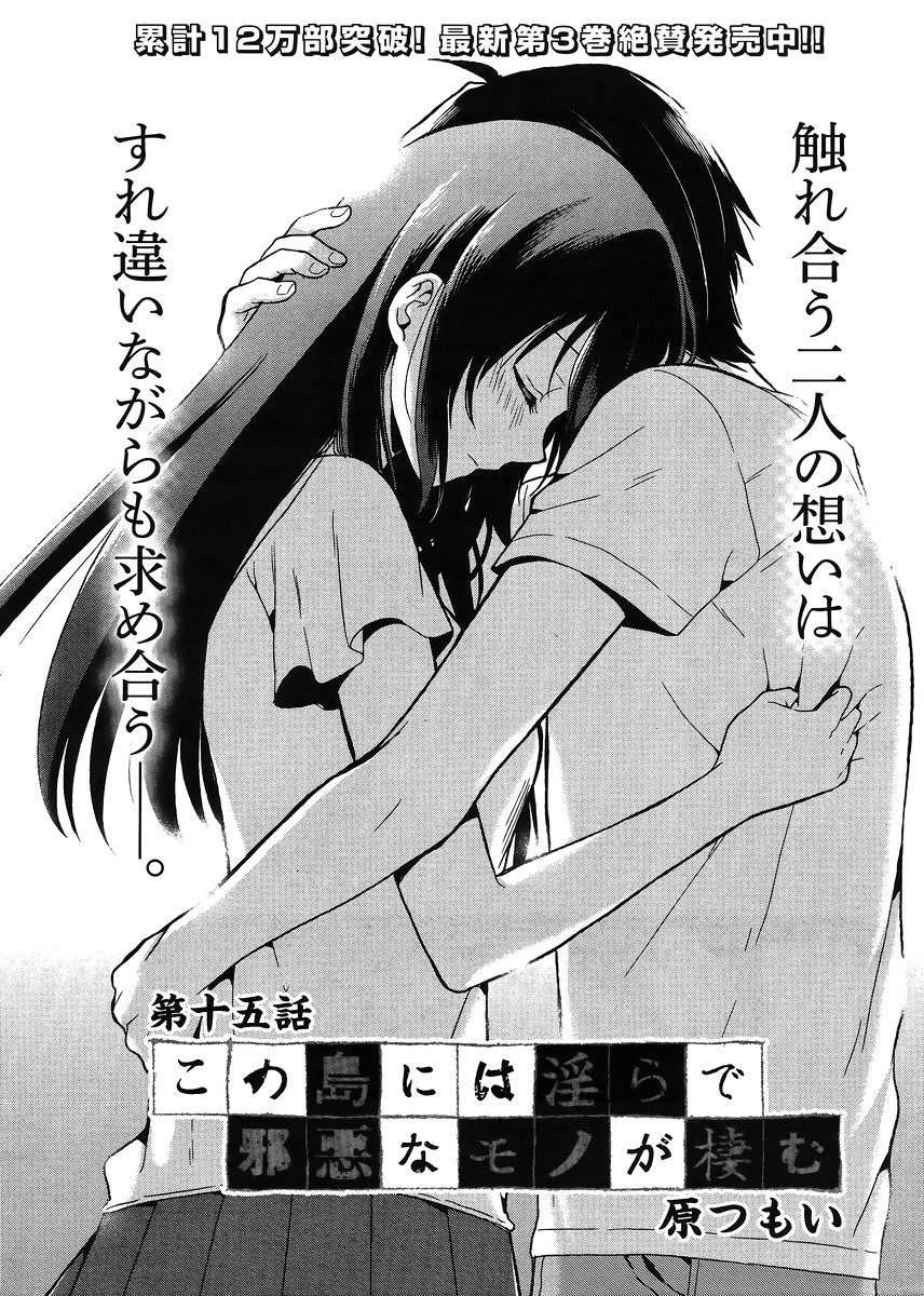 Kono-Shima-ni-wa-Midara-de-Jaaku-na-Mono-ga-Sumu Chapter 15 Page 1