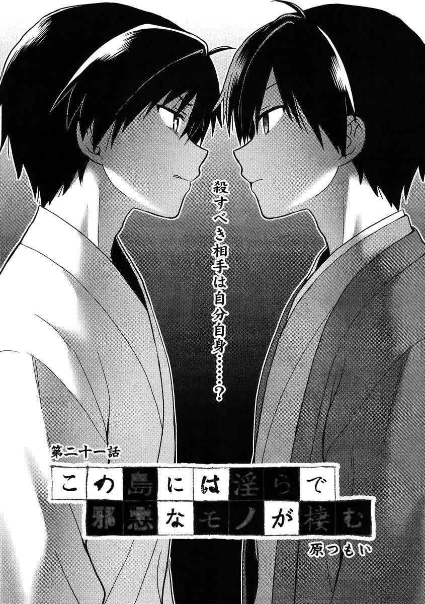 Kono-Shima-ni-wa-Midara-de-Jaaku-na-Mono-ga-Sumu Chapter 21 Page 1