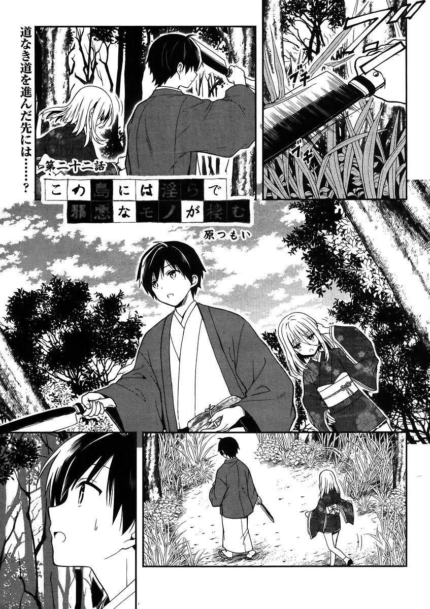 Kono-Shima-ni-wa-Midara-de-Jaaku-na-Mono-ga-Sumu Chapter 22 Page 1