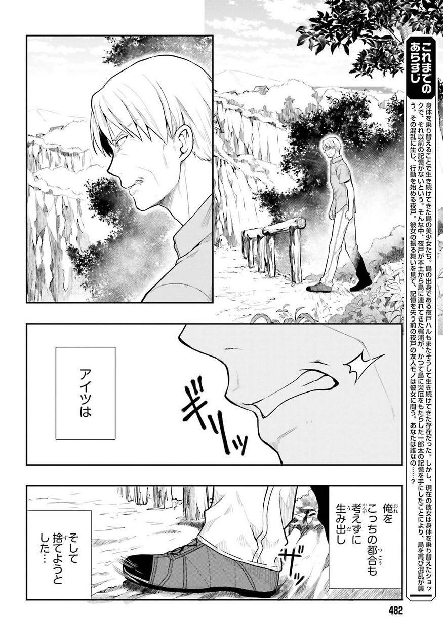 Kono-Shima-ni-wa-Midara-de-Jaaku-na-Mono-ga-Sumu Chapter 34 Page 2