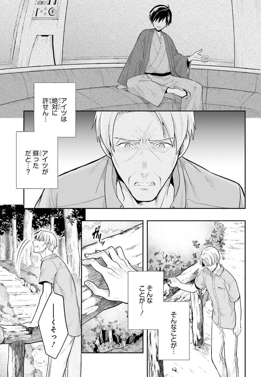 Kono Shima ni wa Midara de Jaaku na Mono ga Sumu - Chapter 34 - Page 3