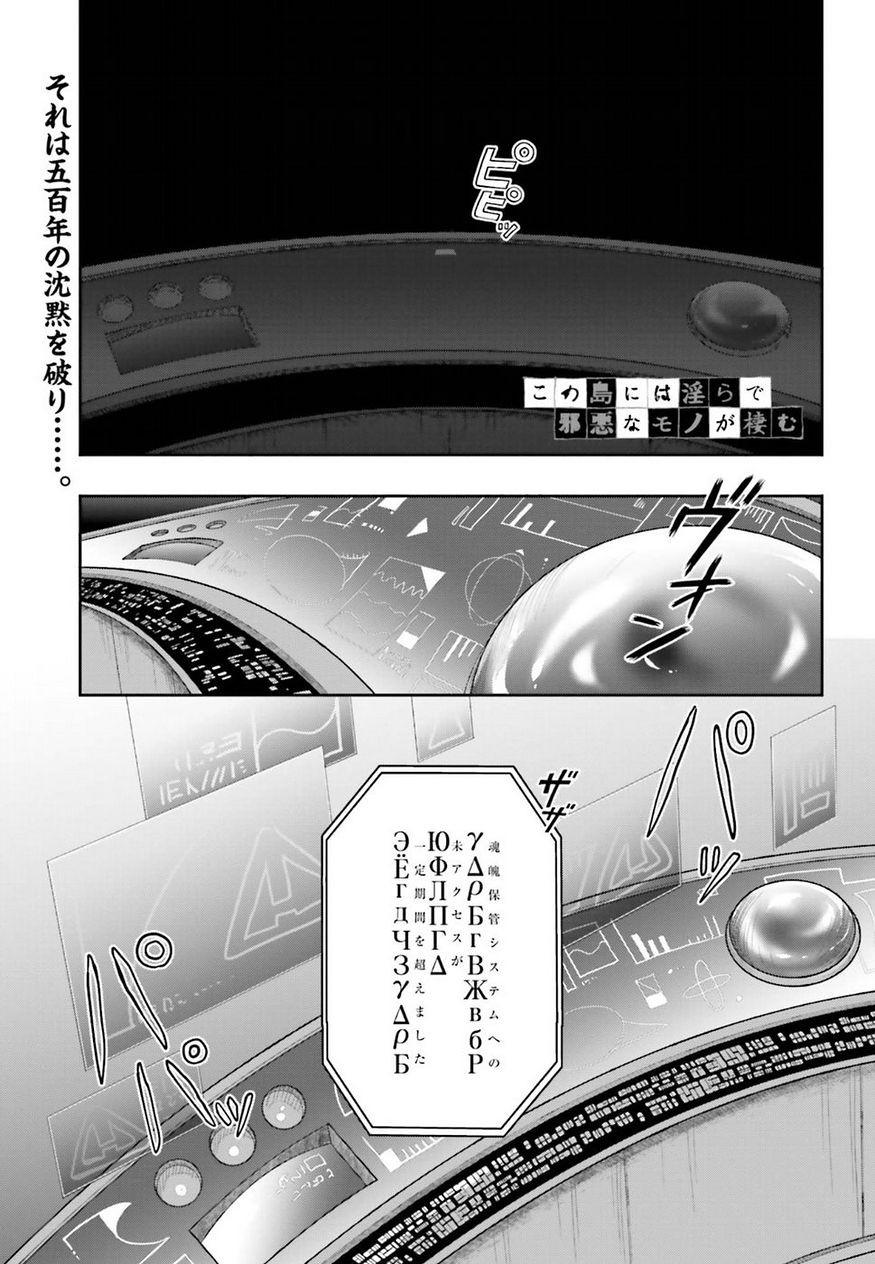 Kono-Shima-ni-wa-Midara-de-Jaaku-na-Mono-ga-Sumu Chapter 35 Page 1