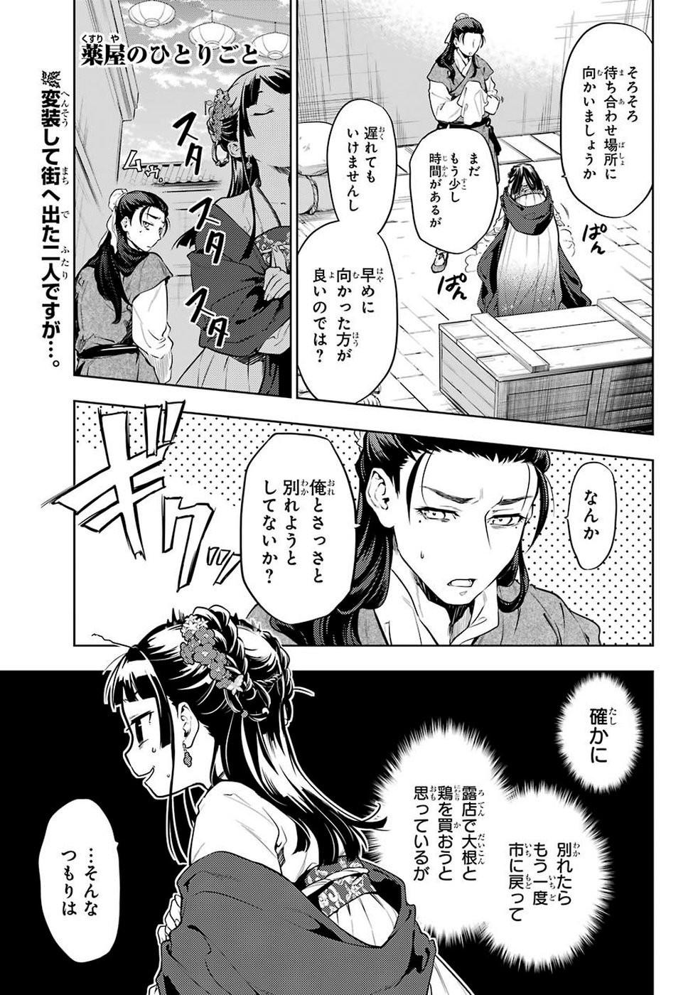 Kusuriya-no-Hitorigoto - Chapter 28-1 - Page 1