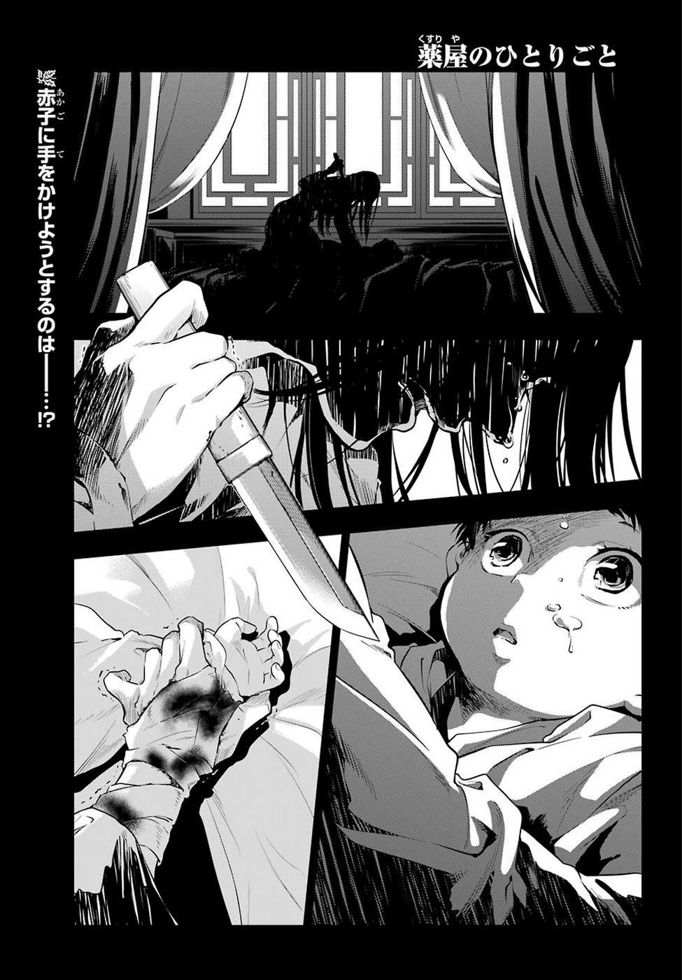Kusuriya-no-Hitorigoto - Chapter 29 - Page 1