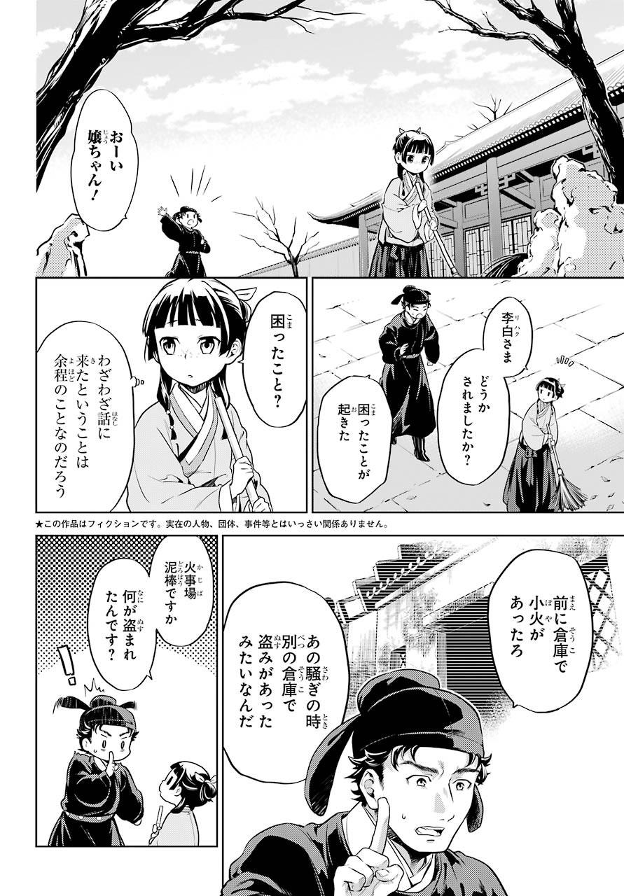Kusuriya-no-Hitorigoto - Chapter 31 - Page 1