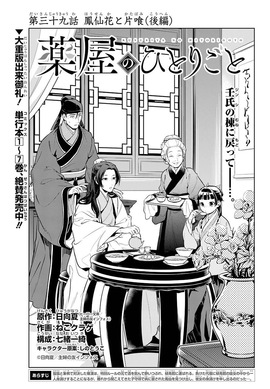 Kusuriya-no-Hitorigoto - Chapter 39 - Page 1