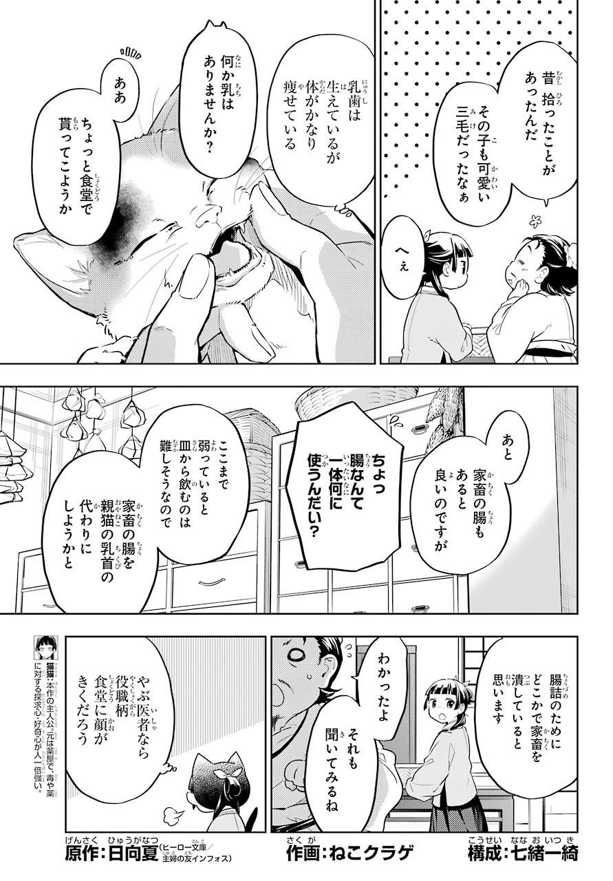 Kusuriya-no-Hitorigoto - Chapter 42-2 - Page 2