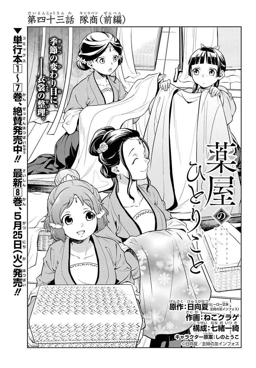 Kusuriya-no-Hitorigoto - Chapter 43-1 - Page 1