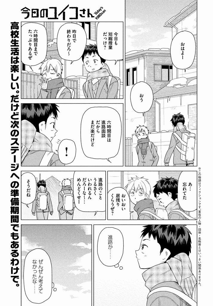 Kyou no Yuiko-san - Chapter 40 - Page 1