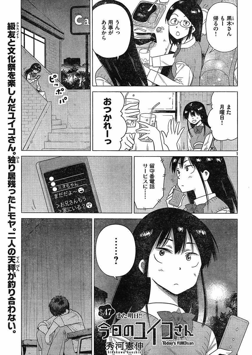 Kyou_no_Yuiko-san Chapter 47 Page 1
