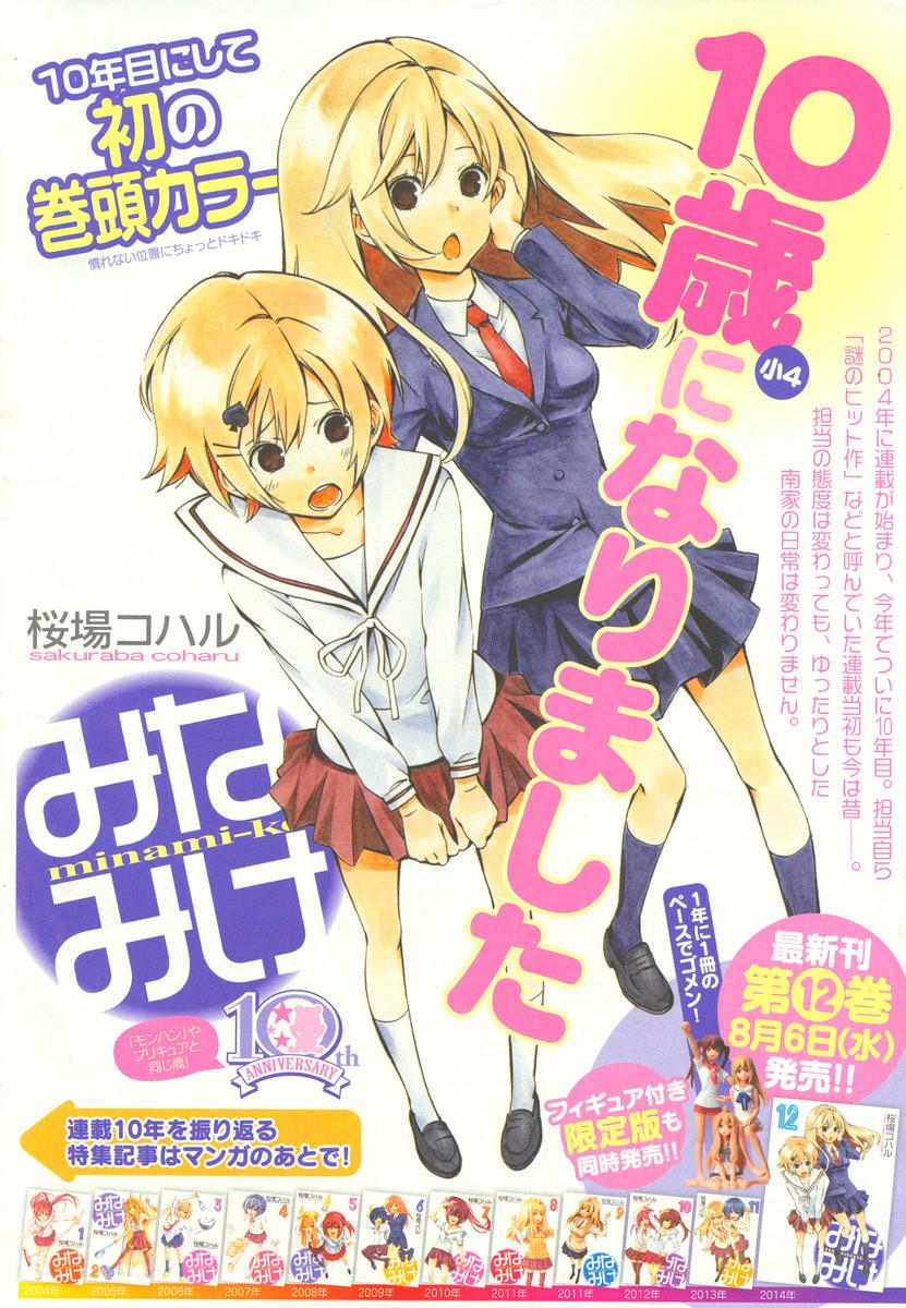 Minami-ke - Chapter 250 - Page 1
