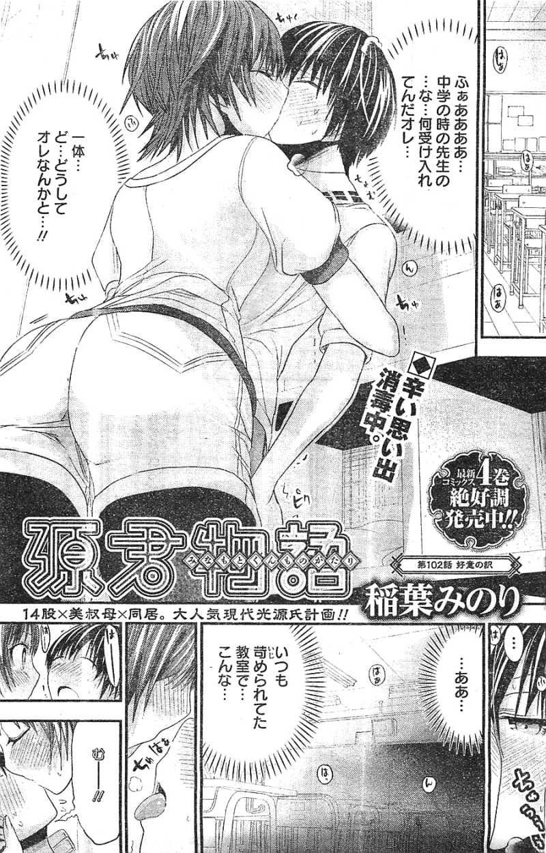 Minamoto-kun_Monogatari Chapter 102 Page 1
