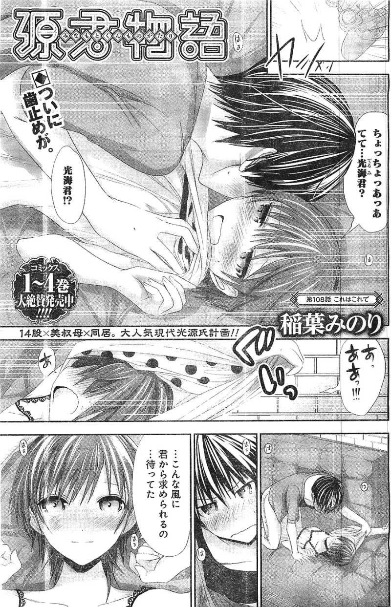 Minamoto-kun_Monogatari Chapter 108 Page 1