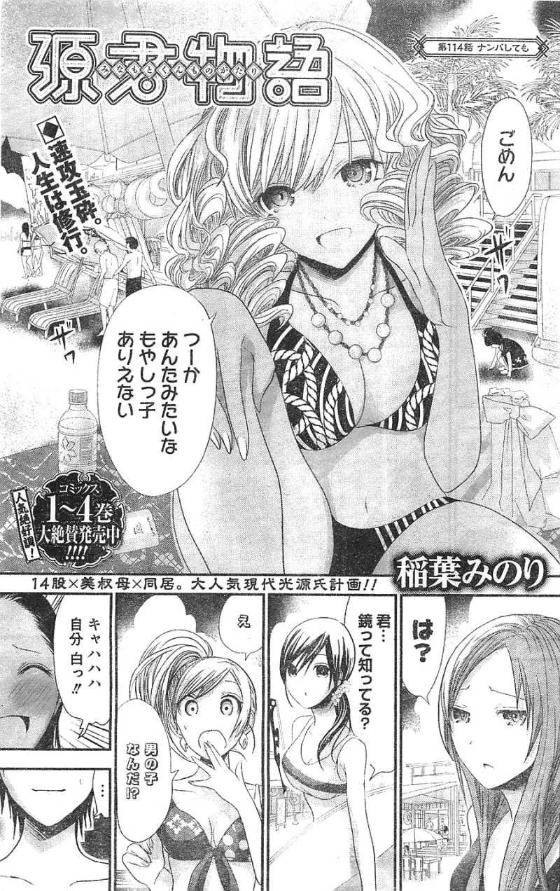 Minamoto-kun Monogatari - Chapter 114 - Page 1