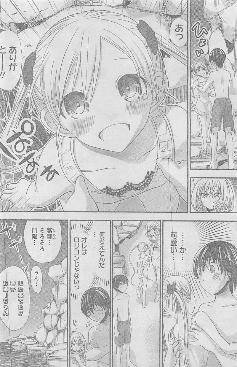 Minamoto-kun Monogatari - Chapter 115 - Page 2