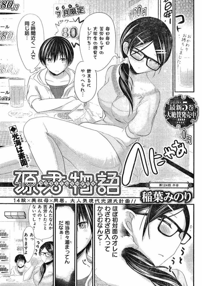 Minamoto-kun_Monogatari Chapter 124 Page 1