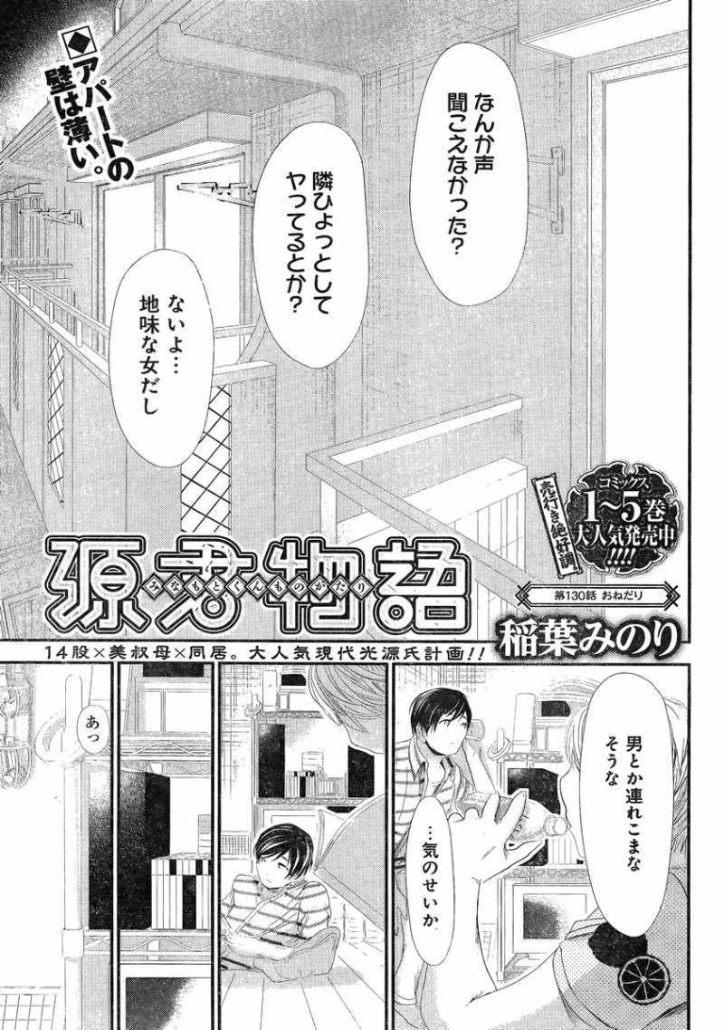 Minamoto-kun_Monogatari Chapter 130 Page 1