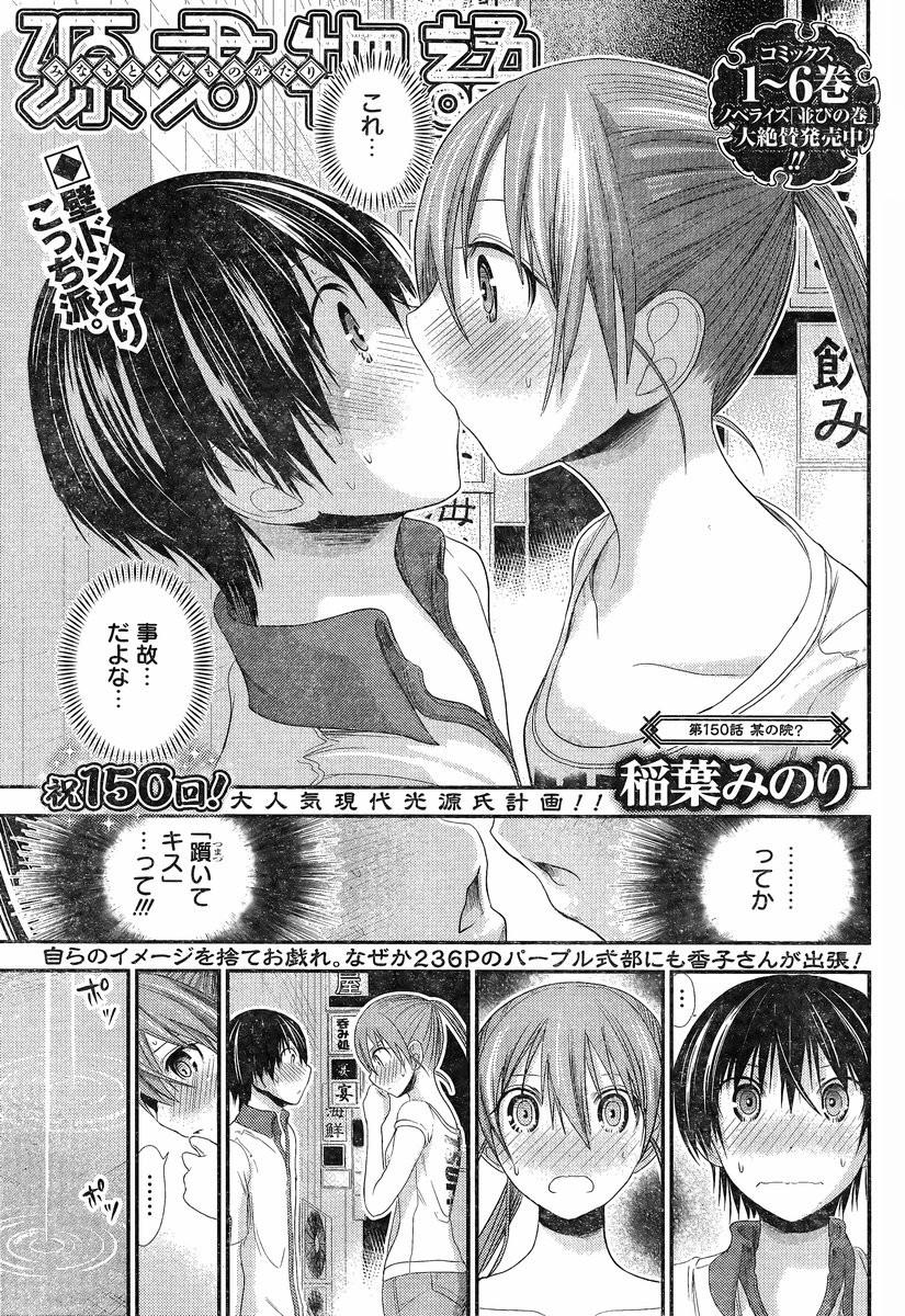 Minamoto-kun_Monogatari Chapter 150 Page 1
