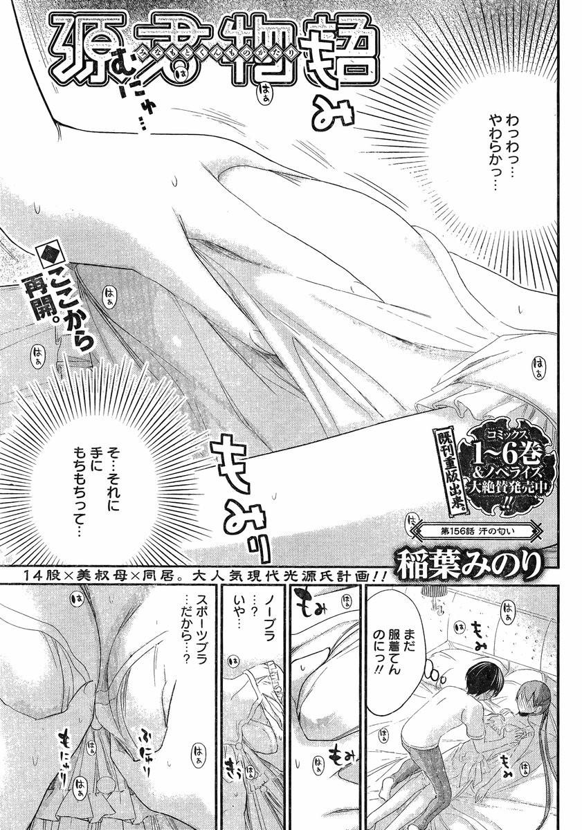 Minamoto-kun_Monogatari Chapter 156 Page 1