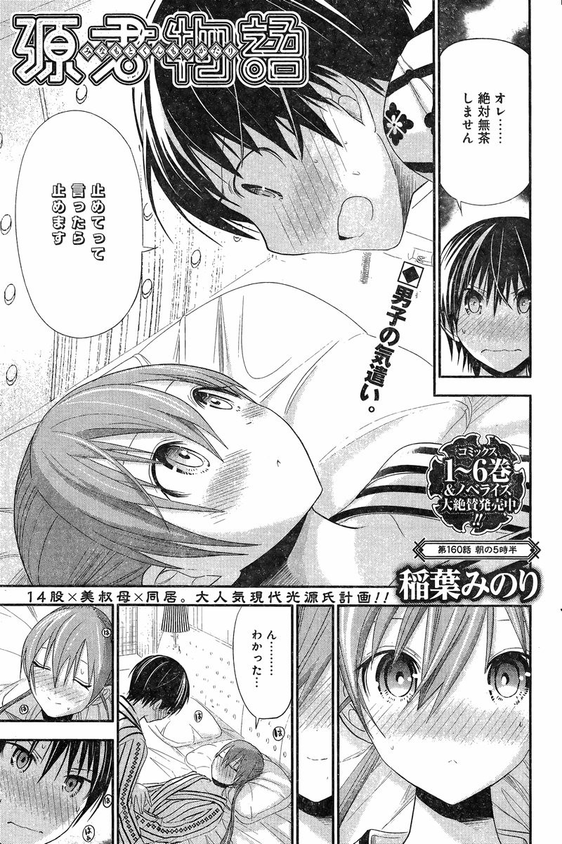 Minamoto-kun_Monogatari Chapter 160 Page 1